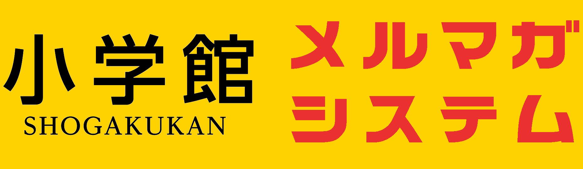 日本性教育協会メールマガジン